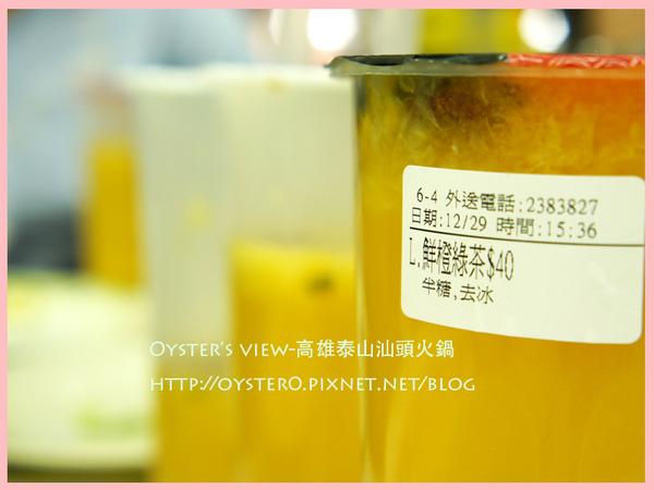Oyster's view-高雄泰山汕頭火鍋10.jpg