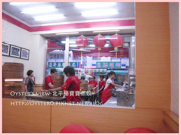 Oyster's view-北平楊寶寶蒸餃6.jpg