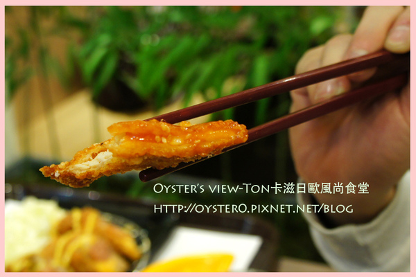 Oyster's view-Ton卡滋日歐風尚食堂25.jpg