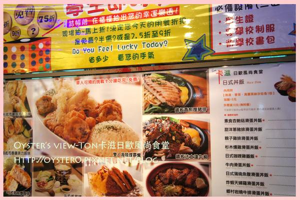 Oyster's view-Ton卡滋日歐風尚食堂4.jpg