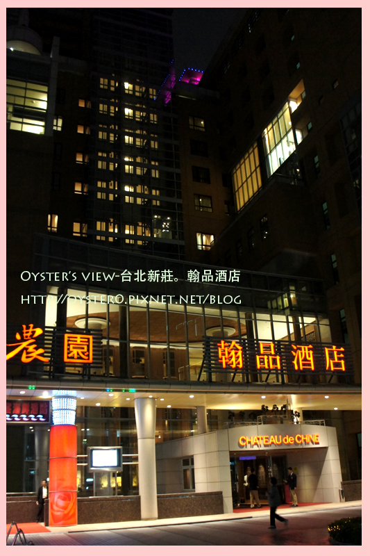 Oyster's view-台北新莊。翰品酒店9.jpg