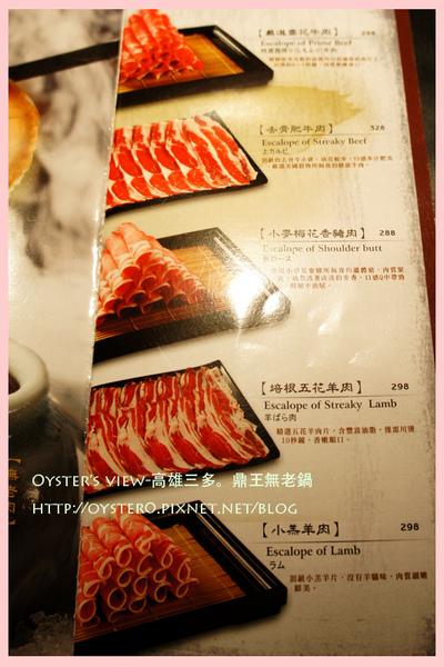 Oyster's view-高雄三多。鼎王無老鍋16.jpg