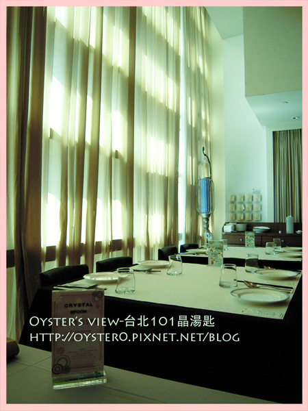 Oyster's view-台北101晶湯匙7.jpg