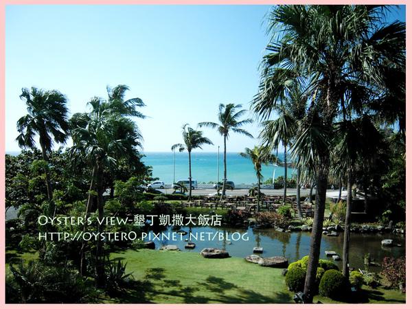 Oyster's view-墾丁凱撒大飯店17.jpg