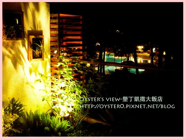 Oyster's view-墾丁凱撒大飯店12.jpg