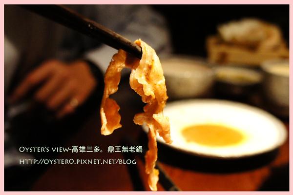 Oyster's view-高雄三多。鼎王無老鍋36.jpg