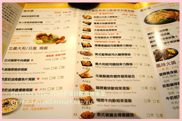 Oyster's view-Ton卡滋日歐風尚食堂3.jpg
