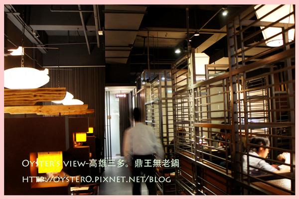 Oyster's view-高雄三多。鼎王無老鍋10.jpg