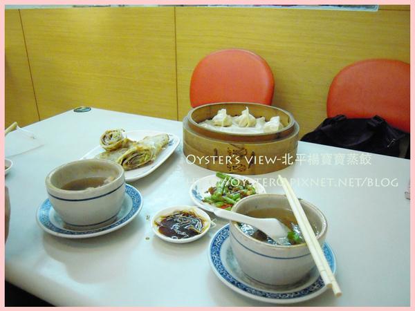 Oyster's view-北平楊寶寶蒸餃14.jpg