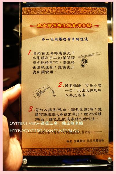 Oyster's view-高雄三多。鼎王無老鍋27.jpg