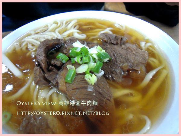 Oyster's view-高雄港園牛肉麵2.jpg