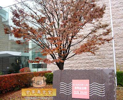 2007.12大阪行-第五天:泡麵發明記念館