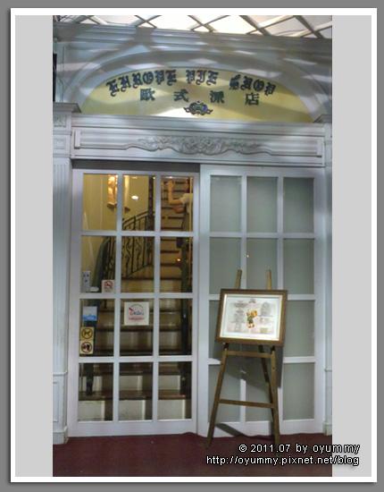 高雄餐廳-歐式派店大門