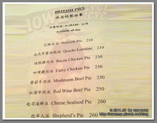 高雄餐廳-歐式派店 下午茶menu