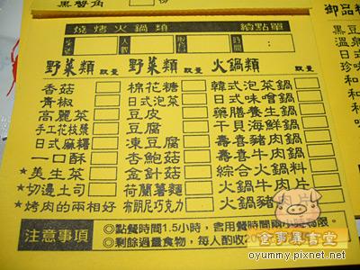 台南美食-石頭炭火燒肉菜單