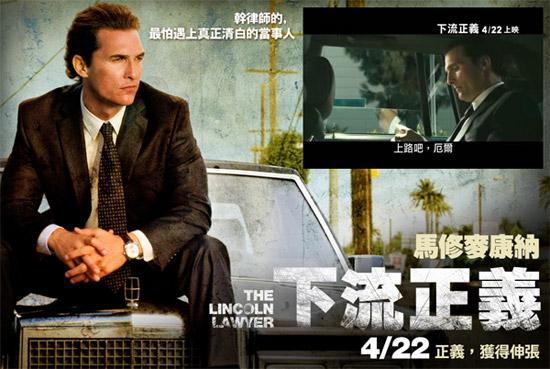 電影-下流正義