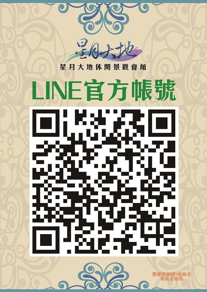 20160226 官方LINE-01.jpg