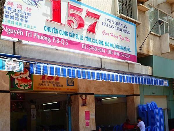 157 seafood rest(1.jpg