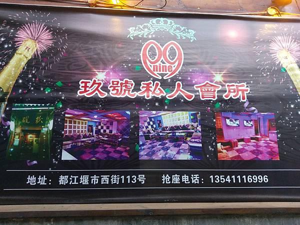 都江堰 (89).jpg