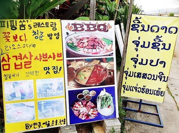 Peeping Som's Bar and Korea Restaurant(Vang Vieng10.jpg