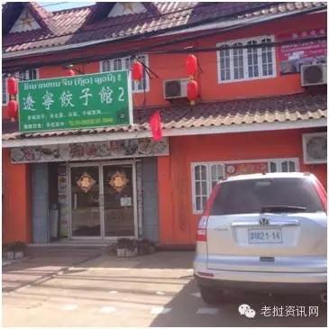 辽宁饺子馆彩色汤圆(6