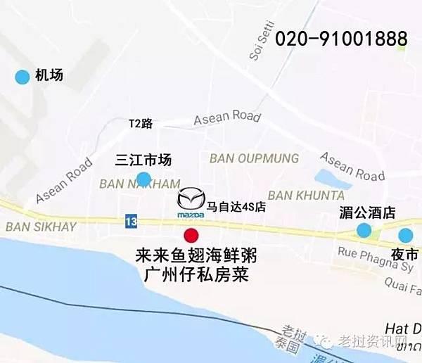 來來魚翅海鮮(map