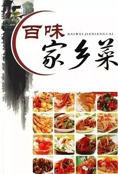 三江餐廳(2