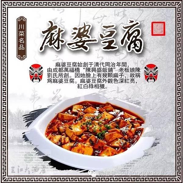 三江餐廳(川菜系列9