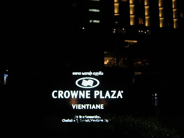 Crown plaza (2).JPG