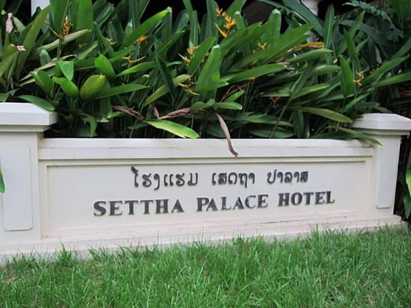 Settha Palace (2).JPG