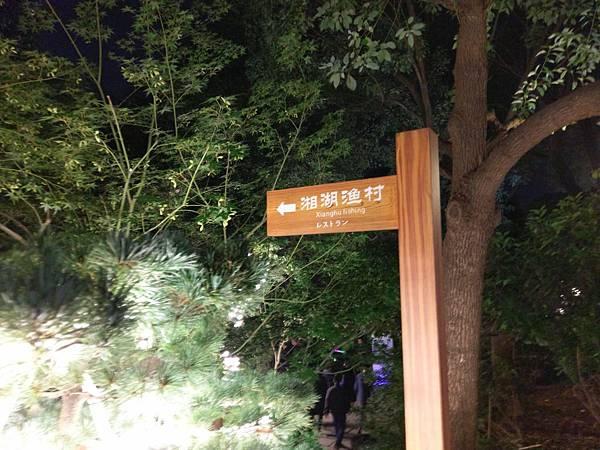 湘湖漁村(新亭子 (12).jpg