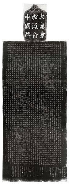 大秦景教流行碑