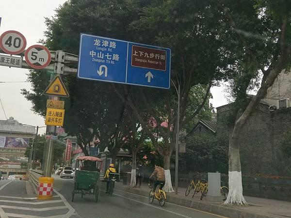 上下九步行街 (11).jpg