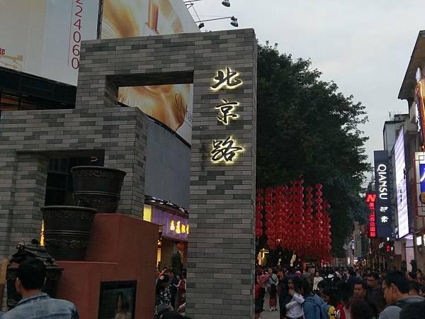 北京路 (11).jpg
