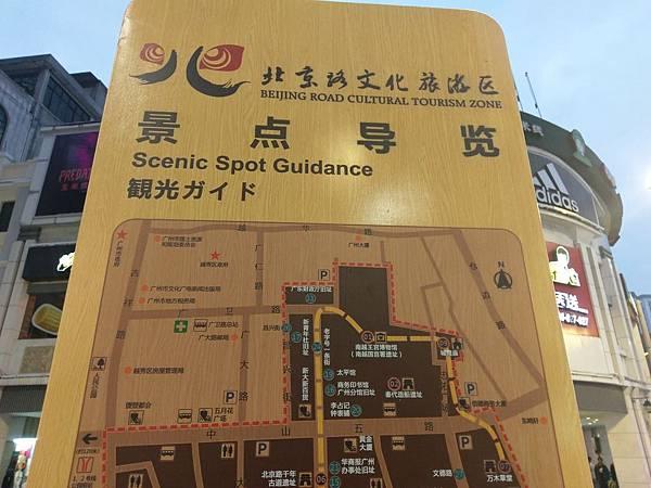 北京路 (13).jpg