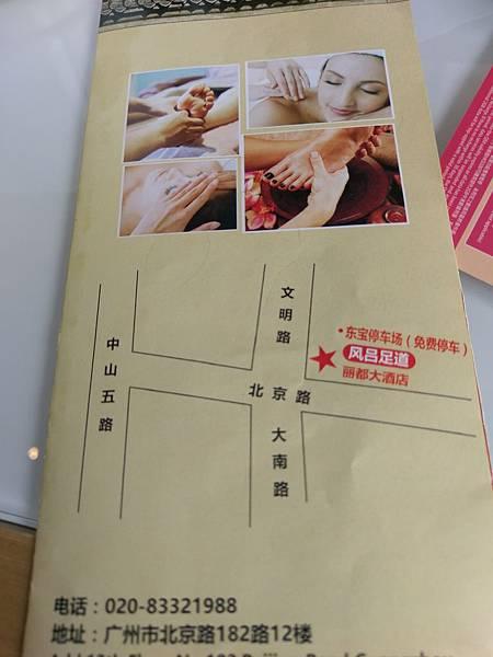 風呂足道(北京路 (1).jpg
