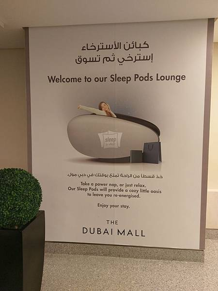 SLEEP POD LOUNGE (1).jpg