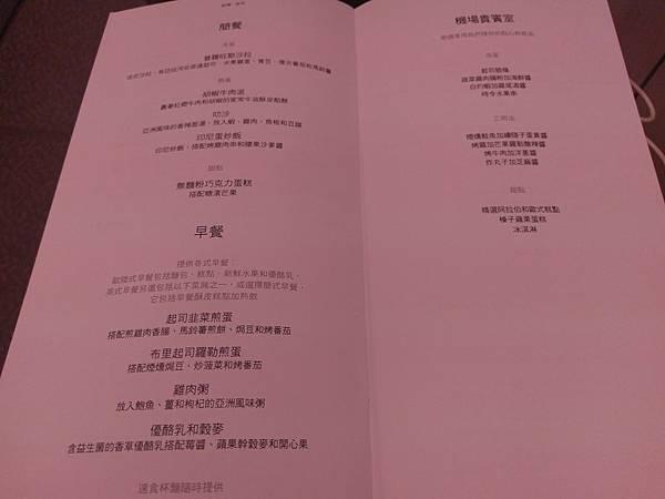 17 EK商務回程菜單.jpg