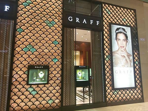 Graff珠寶店.jpg