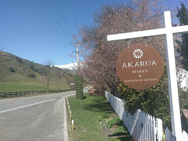 Akarua酒莊餐廳(Arrowtown (3).jpg