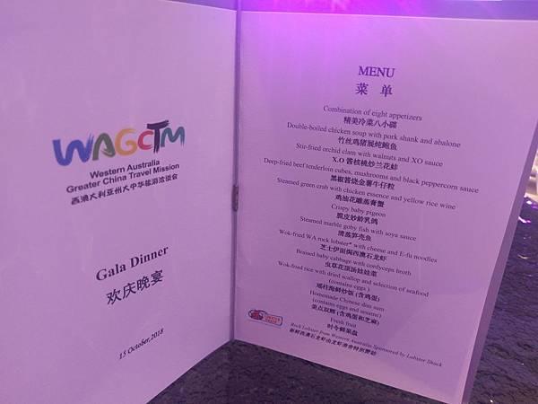 WA(晚宴菜單.jpg