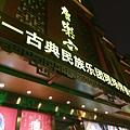 夢長安(唐樂宮 (19).jpg