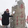 華山 (2).jpg