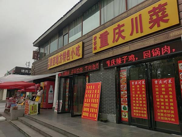老西安飯館(兵馬俑) (8).jpg