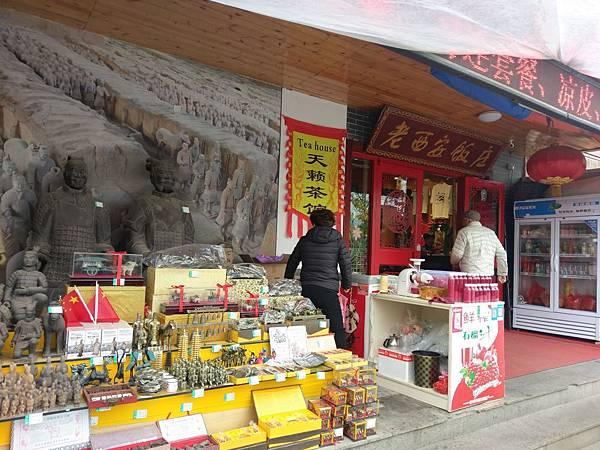 老西安飯館(兵馬俑) (9).jpg