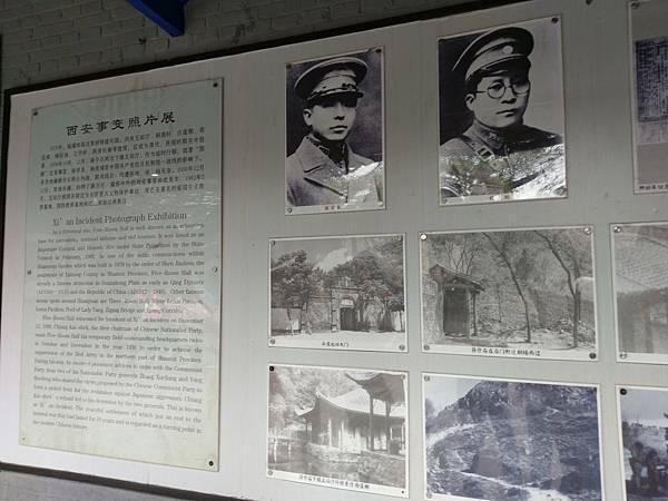 西安事件(華清池) (3).jpg