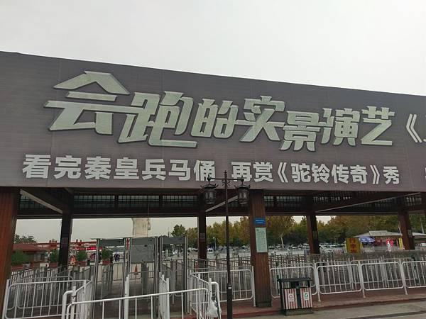 兵馬俑 (22).jpg