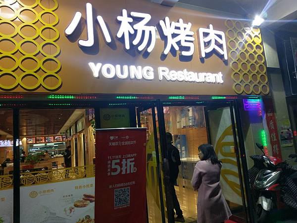 小楊烤肉 (6).jpg