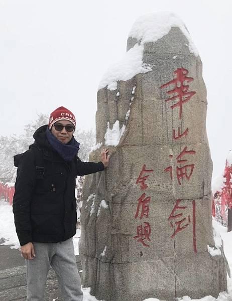 華山 (2)