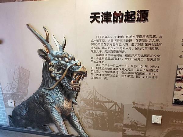 天津的起源.jpg